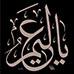 ALLAH'IN VARLIĞI BİLİMSEL OLARAK YA DA AKIL YOLUYLA ISPAT EDİLEBİLİR Mİ?